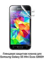 Глянцевая защитная пленка для Samsung Galaxy S5 Mini Duos G800H