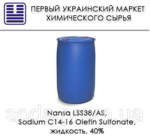 Nansa LSS38/AS, Sodium C14-16 Olefin Sulfonate, жидкость, 40%