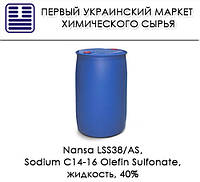 Nansa LSS38/AS, Sodium C14-16 Olefin Sulfonate, жидкость, 40%