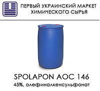 Spolapon АОС 146, 45%, oлефиналкенсульфонат
