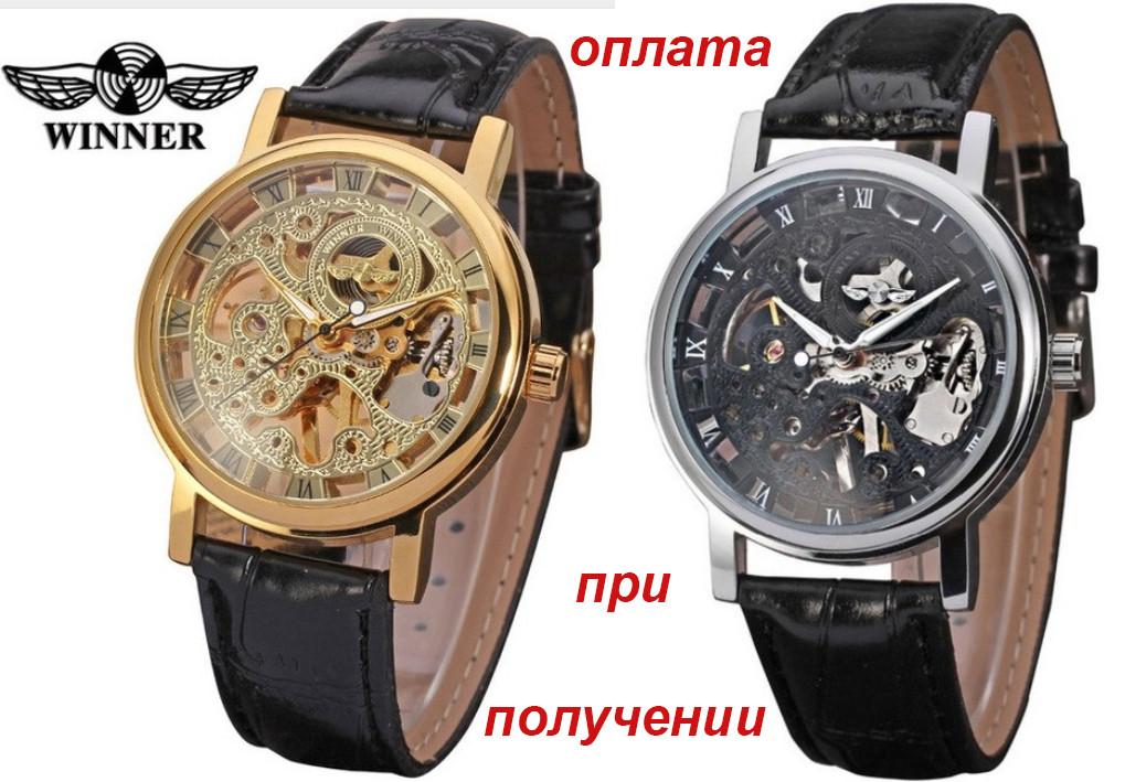 Чоловічий механічний годинник скелетон Winner Skeleton ОРИГІНАЛ на подарунок