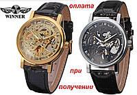 Чоловічий механічний годинник скелетон Winner Skeleton ОРИГІНАЛ на подарунок, фото 1
