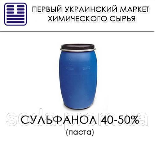 Сульфанол 40-50% (паста)