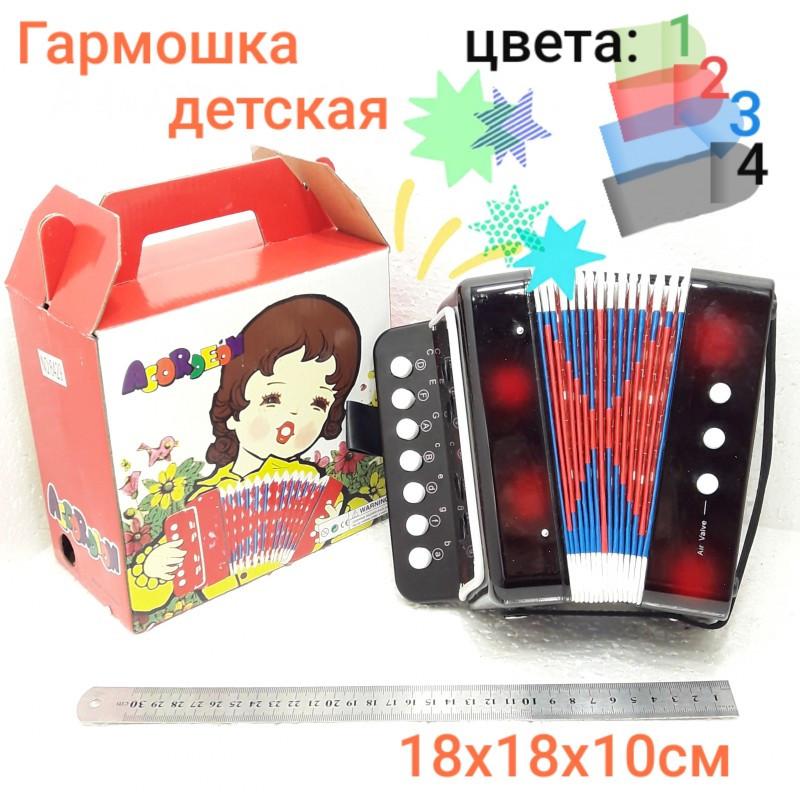 Гармошка музыкальная 6429/ M 835-H29006 4 цвета