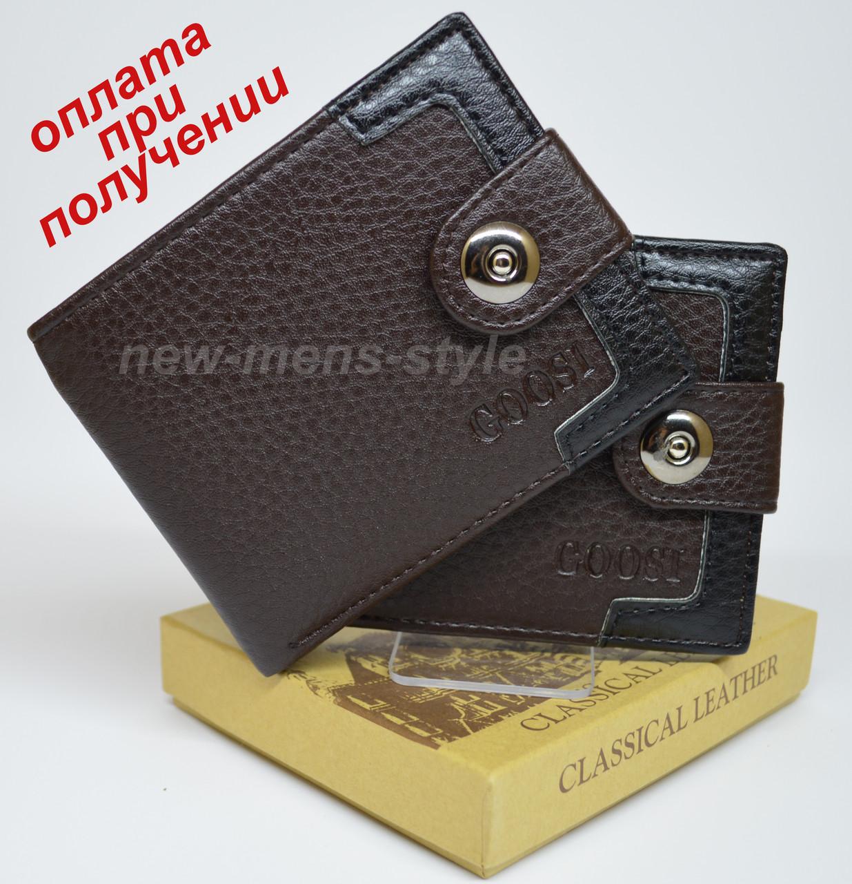 Мужской чоловічий кожаный кошелек портмоне бумажник GOOSI на подарок