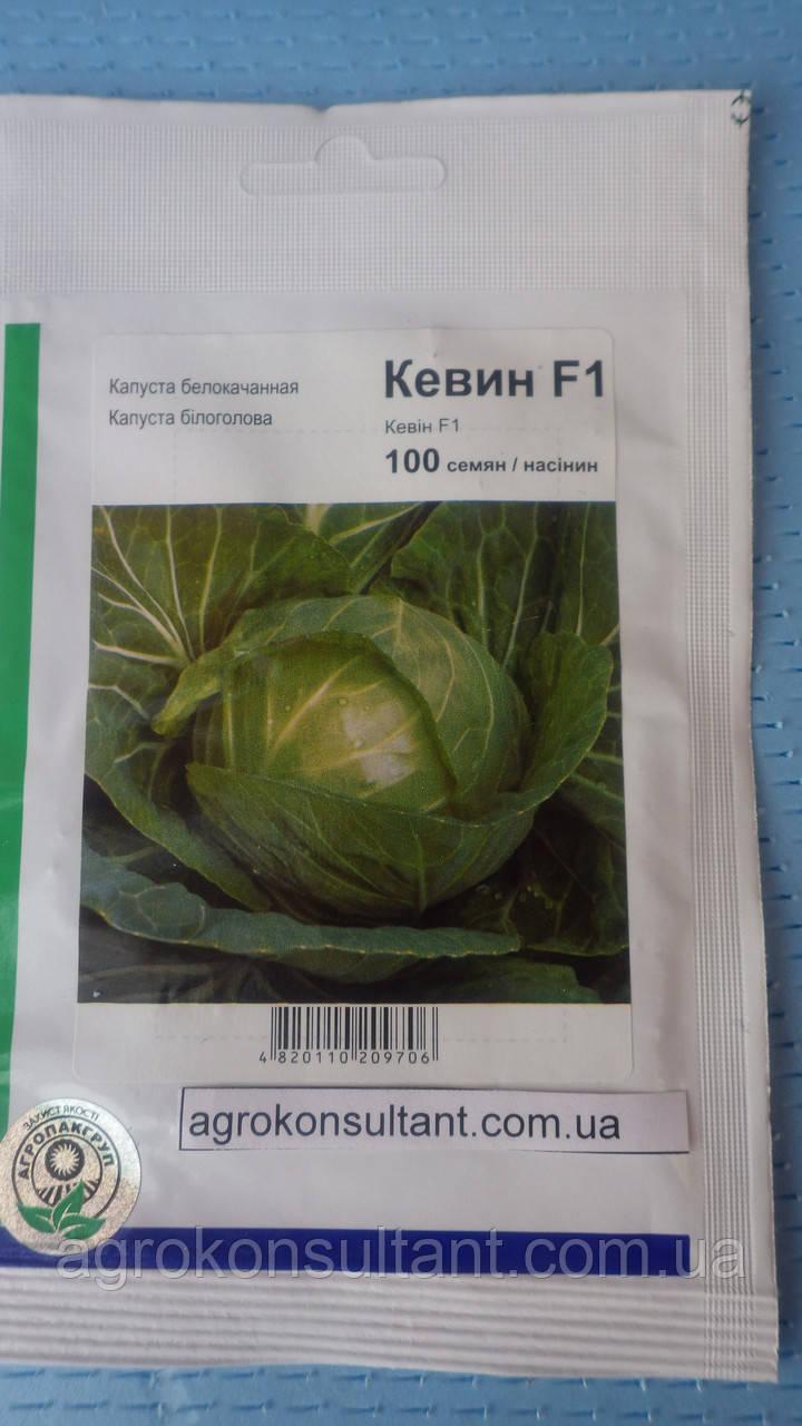 КЕВИН F1 / KEVIN F1, 100 семян — капуста белокочанная, Syngenta