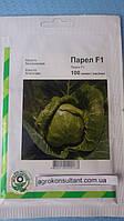 Семена капусты Парел F1 (Бейо / Bejo / АГРОПАК+) 100 семян — ранняя (50 дней), белокочанная.