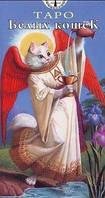 Таро Белых Кошек