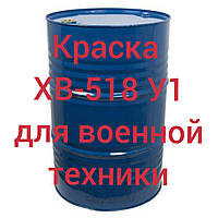 Эмаль ХВ-518 У-1 для окраски вооружения и боевой техники, алюминиевой поверхности, фото 1