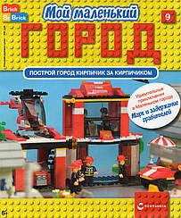 Игровой набор Мой маленький Город (Centauria) выпуск №09 Марк и задержание грабителей