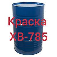 ХВ-785 Эмаль для защиты металлических, бетонных и железобетонных строительных конструкций
