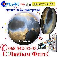 Магнитик Плутон объёмный 33мм