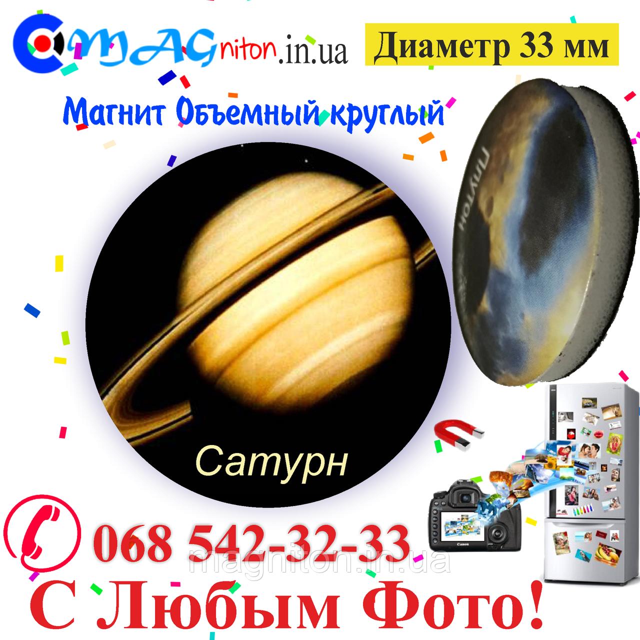 Магнітик Сатурн об'ємний 33мм