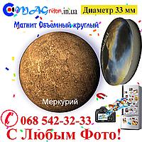 Магнитик Меркурий объёмный 33мм