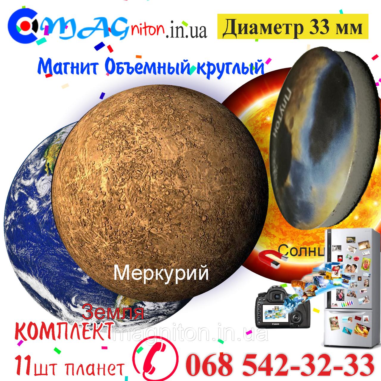 Комплект 11 шт планет магнитов объёмный 33мм