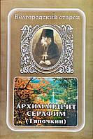 Бєлгородський старець архімандрит Серафим (Тяпочкін)