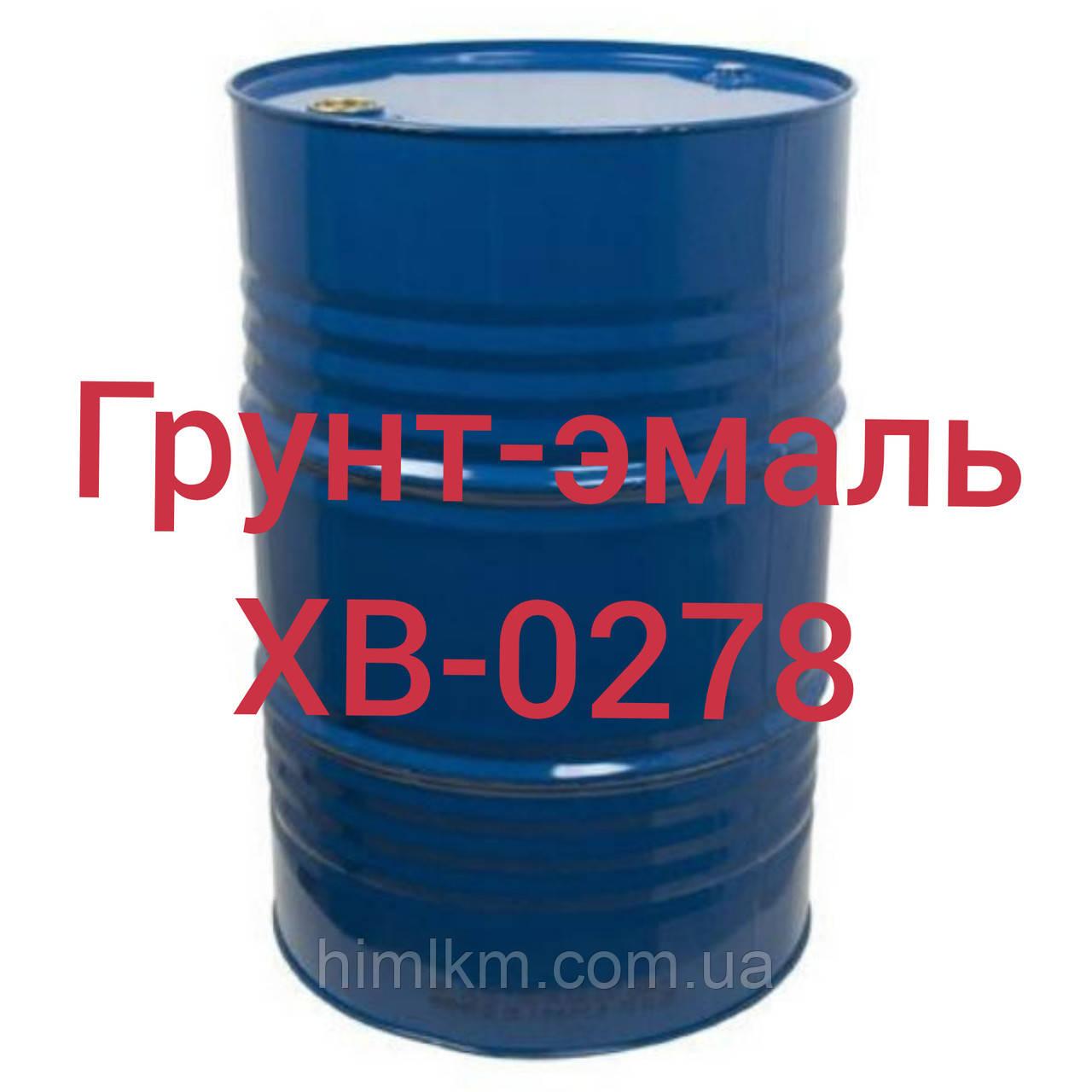 ХВ-0278 Грунт-эмаль защита от коррозии металлических поверхностей