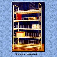 Торговый стеллаж Широкий складской бытовой на 5 полок с качественным полимерным покрытием