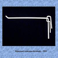 Крючок 20 см однополосный на сетку с ячейкой 50х50 мм или 60х60 мм  с качественным полимерным покрытием