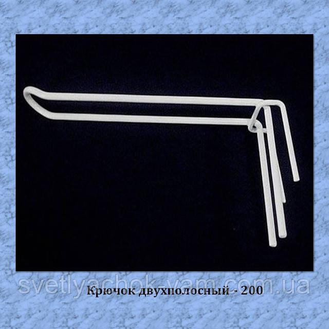 Крючок двухполосный 20 см на сетку с ячейкой 50х50 мм или 60х60 мм с качественным полимерным покрытием