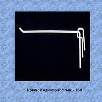 Крючок однополосный 15 см для сетки с ячейкой 50х50 мм или 60х60 мм с качественным полимерным покрытием