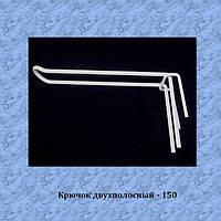 Крючок 15 см двухполосный для сетки с ячейкой 50х50 мм или 60х60 мм с качественным полимерным покрытием