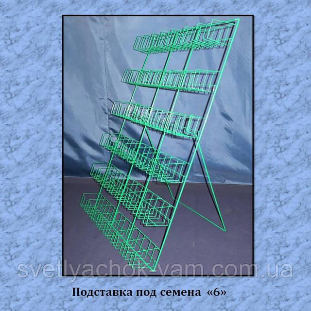 Торговая подставка под семена № 6 конструкция на 42 карманами цельносварная с откидной опорой