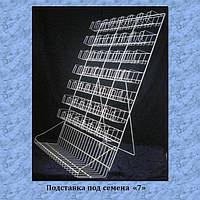 Торговая подставка под семена № 7 конструкция подставки на 49 карманов цельносварная с откидной опорой