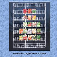 Торгова підставка під насіння № 7-160 конструкція дозволяє розмістити велику кількість пакетиків