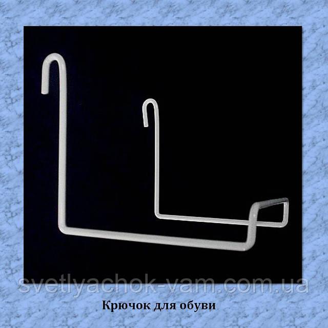 Крючок для обуви на сетку с ячейкой 50х50 мм или 60х60 мм с качественным полимерным покрытием