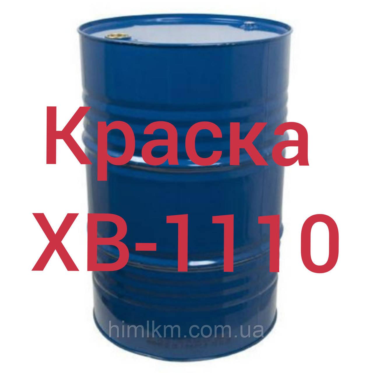 Эмаль ХВ-1110 для металлических и деревянных поверхностей