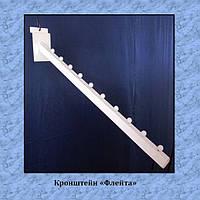 Кронштейн -10 Флейта используется как торговое навесное оборудование для магазинов одежды