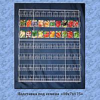 Торговая подставка под семена 10х7х175 конструкция цельносварная на 70 карманов с полимерным покрыти