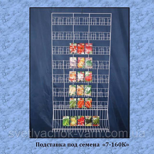 Торговая подставка под семена №7-160К на 49 карманов конструкция цельносварная с откидной опорой