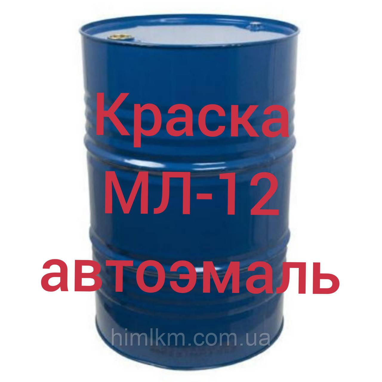 Эмаль МЛ-12 Краска МЛ-12  Автоэмаль МЛ-12