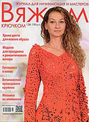 Журнал Вяжем крючком (ИИД Диана плюс) №138-139 (8-9)