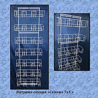 Торгова вітрина-секція Насіння 7х3 суцільнозварна конструкція на 21 кишеня з полімерним покриттям