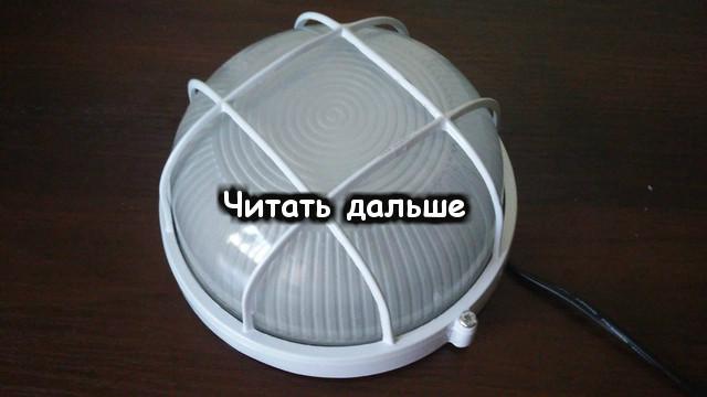 Светодиодный влагозащищенный светильник 5 или 9 W за 5 минут.