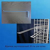 Крючок 30 см двухполосный на сетку  с ячейкой 50х50 мм или 60х60 мм с качественным полимерным покрытием