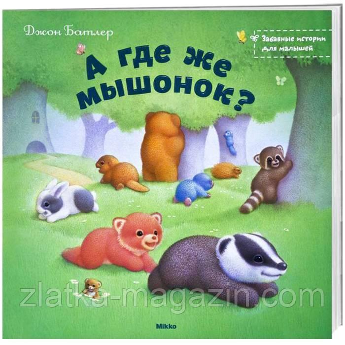 А где же мышонок? (Забавные истории для малышей) - Джон Батлер (9786175881286)