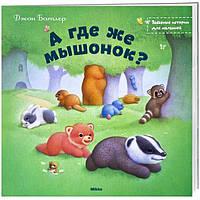 А где же мышонок? (Забавные истории для малышей) - Джон Батлер (9786175881286), фото 1