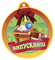 Медаль для випускниці (6 шт)