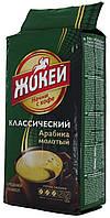 """Кофе молотый """"Жокей"""" Классический 225 г."""