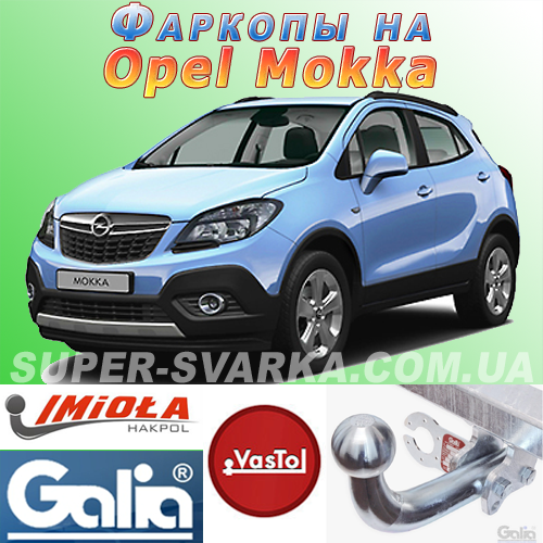 Фаркоп Opel Mokka (прицепное Опель Мокка)