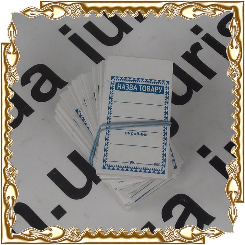Цінник картонний 10*5 см 200 шт./уп.