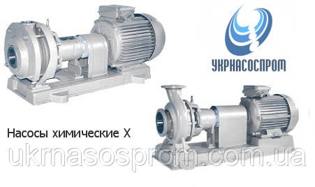 Насос Х100-65-250 К