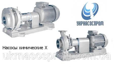Насос Х65-50-125 И