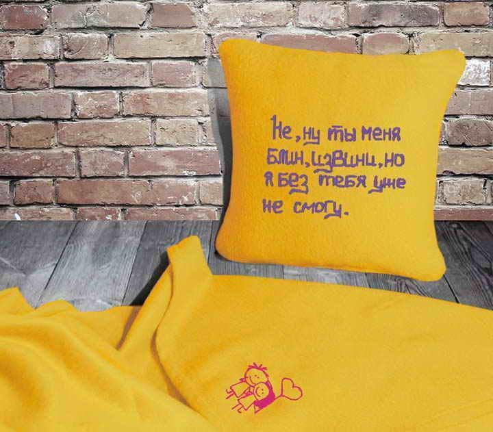 "Романтичный набор: подушка + плед  Slivki ""Я без тебя уже не могу!"" 19 цвет желтый"
