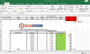 Проектирование стеллажных систем 1