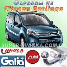 Фаркоп Citroen Berlingo (фаркоп Ситроен Берлинго)
